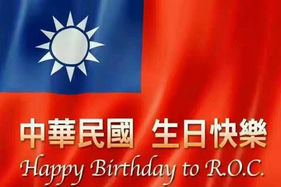 taiwan-national-day